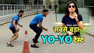 Yo-Yo टेस्ट जिसमें अच्छे-अच्छे दिग्गज हो जाते हैं फेल | The Yo-Yo Parody Test I Sports Tak
