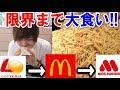 【大食い】ハンバーガー屋を1時間で何店ハシゴできる?