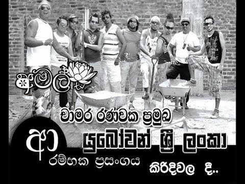 Chamara Ranawaka With Ayubowan Live At Kirindiwela 2013 video