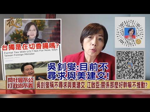 台灣-黃智賢夜問-20200925 吳釗燮:目前不尋求與美建交! 台獨是在切香腸嗎?