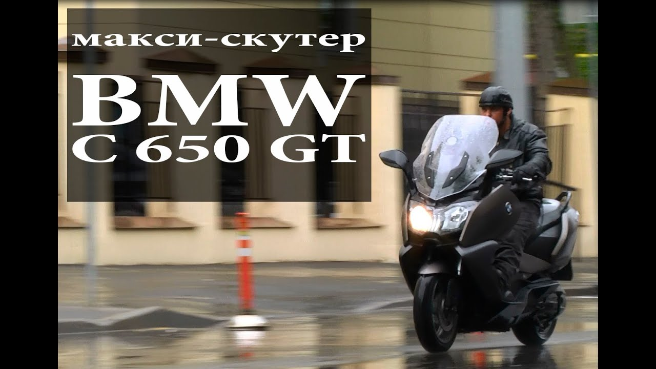 макси-скутер BMW C 650 GT (БМВ С 650 ГТ), обзор, тест-драйв #МОТОЗОНА №4