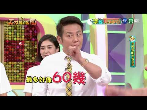 0106天才衝衝衝-字首Tempo