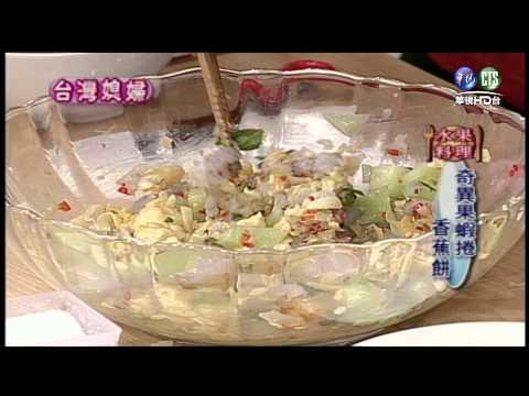 台綜-巧手料理-20150628 奇異果蝦捲、香焦餅