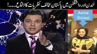 Pakistan Kay Khilaf London Mein Sazish | At Q Ahme Qureshi