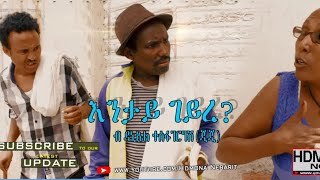 HDMONA - እንታይ ገይረ ብ ዳኒኤል ተስፋገርግሽ (ጂጂ) Entay Gere  by Daniel JIJI - New Eritrean Comedy 2018