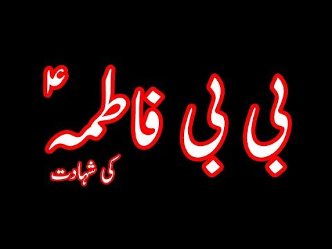 Bibi Fatima (S.a) Ki Shahadat ????
