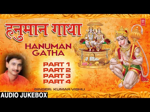 Hanuman Gatha By Kumar Vishu Full Song - Hanumaan Gatha Audio...