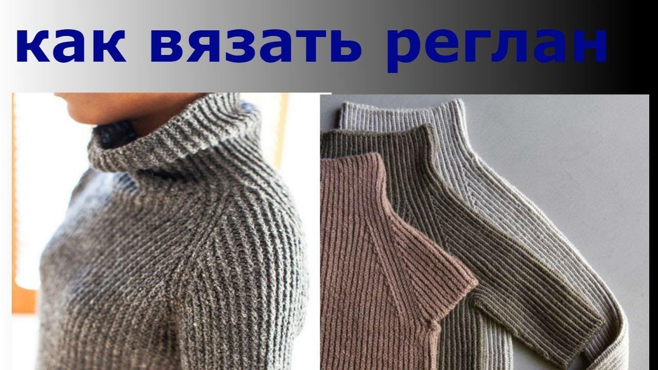 Вязание спицами свитера для начинающих мастер класс 43