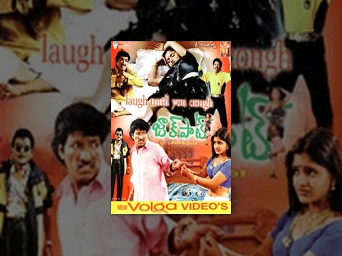 Jackpot Full Length Telugu Movie