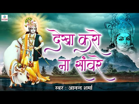 Dekha Karo Na Sanware || Hit Krishna Bhajan 2014 || By Anand Sharma