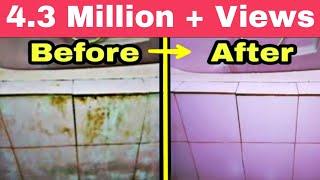 எப்படி பாத்ரூம் டைல்ஸ் கறைகளை ஒரே நிமிடத்தில் கண்ணாடி போல சுத்தம் செய்வது How to Clean Tiles ?