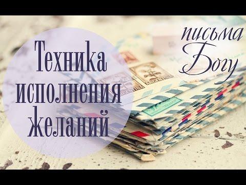 КЛАССНАЯ техника исполнения желаний ПИСЬМО БОГУ ☀ Ольга Солнце