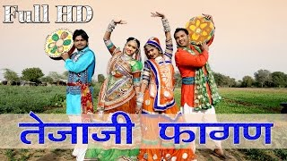 New Tejaji Fagan !! Kawar Tejaji (कवर तेजाजी) | Marwadi Fagun Song 2016 | Nutan Gehlot | VIDEO Song