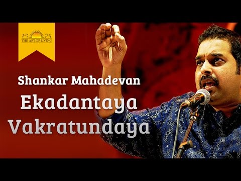 Ekadantaya Vakratundaya Gauri Tanaya with Lyrics | Shankar Mahadevan | Art of Living Bhajans