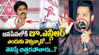 Jr NTR Says About On JanaSena Party And Pawan Kalyan Breaking News | Jr NTR | Pawan Kalyan