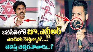 Jr NTR Says About On JanaSena Party And Pawan Kalyan Breaking News | Jr NTR | Pawan Kalyan