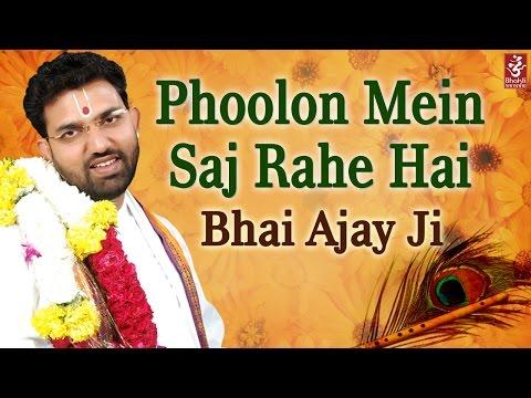 Phoolon Mein Saj Rahe Hain | Krishna Bhajan | Hindu Devotional Bhajan 2014 video