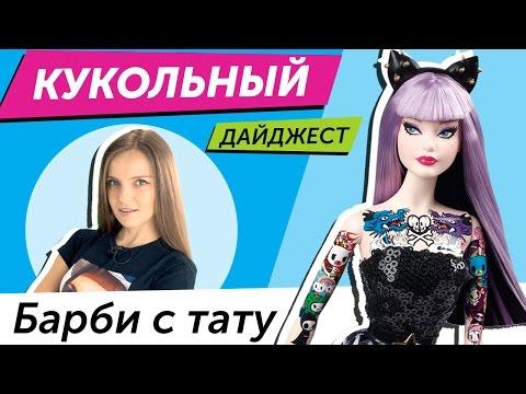 Кукольный Дайджест #1: Барби с ТАТУ (TokiDoki Barbie), а также новости Monster High, EAH, Bratz