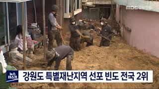 강원도 특별재난지역 선포 빈도 전국 2위