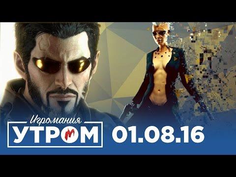 Игромания Утром 1 августа 2016 (No Man's Sky, Deus Ex: Mankind Divided, League of Legends, Worms)