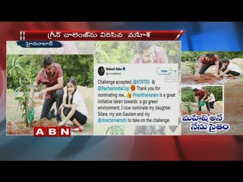 Super Star Mahesh Babu Accepts KTR's Green Challenge | Sitara Assisting Mahesh Babu | ABN Telugu
