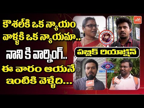 Public Talk on Bigg Boss Telugu Season 2 | Kaushal Army | Amith Elimination | YOYO TV Channel