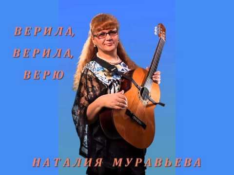 Застольные песни под гитару Наталия Муравьева ВЕРИЛА, ВЕРИЛА,ВЕРЮ