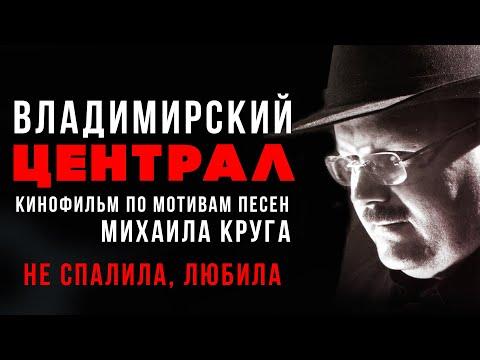 Михаил Круг   Владимирский централ 06  Не спалила, любила