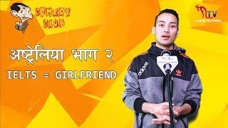 अष्ट्रेलियामा भाग्य चम्काउदा नेपालमा GF सँग Breakup: Nepali Stand up Comedy : Yuraj Raut