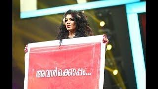 Reema kallingal Dance at kerala film award
