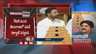 JanaSena Founder Pawan Kalyan To Begin Political Yatra From Tomorrow In Telangana