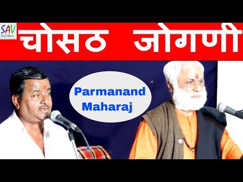 Devaliye Ram Jaye | Parmanand Maharaj | 2015 Latest Rajasthani Bhajan video