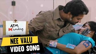 ATM Not Working Nee ValeVideo Song | ATM Not Working Telugu Movie Songs
