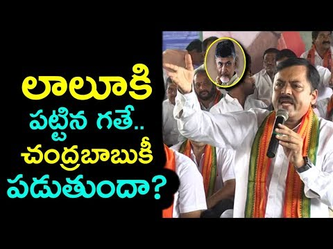 GVL Narasimha Rao Serious On Chandrababu Over Agri Gold Assets Scam | BJP About TDP | Indiontvnews