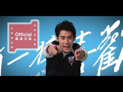【有一種喜歡】李玉璽篇官方電影花絮|2018.3.30 我覺得可以
