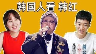 《韓紅- IF YOU》韓國人第一次看到的反應是? : Korean React To Hanhong 【朴鸣】
