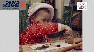 """Благотворительный фонд Образ жизни видео про """"СПАС"""""""