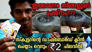 നിങ്ങളുടെ സ്കൂട്ടറിൻറെ ഡാഷ് ബോർഡും ഇതുപോലെ ക്ലീൻ ചെയ്യാം ₹2 | How to clean scooter dashboard