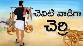 Ram Charan Upcoming Movie ||Sukumar Ram Charan New Movie Pre Look || NH9 News