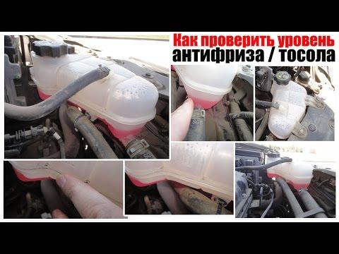 Видео как проверить охлаждающую жидкость