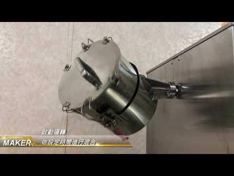 粉體微量混合-微型桶式混合機