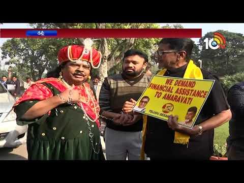 TDP MP Siva Prasad Protest In Sri Krishnadevaraya Getup | AP Special Status | 10TV