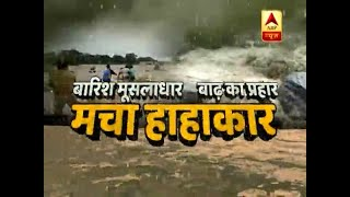 मानसूनी आपदा की भयावह तस्वीरें देखिए | ABP News Hindi
