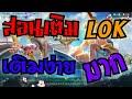 LOK-วิธีเติมเงิน เติมคูปอง เกม League Of King ตามคำเรียกร้อง