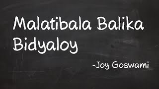 Malatibala Balika Bidyaloy By Joy Goswami - Bengali Poem Recitation - Bangla Kobita Abritti