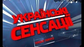 Українські сенсації. Наше кіно