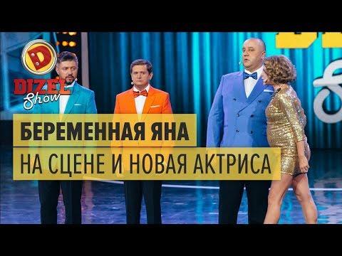 Дизель шоу яна глущенко беременна 82