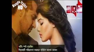 Harjit 2016  হারজিদBangla New Movie Shoting Ft  Mahiya Mahi & Shajal HD