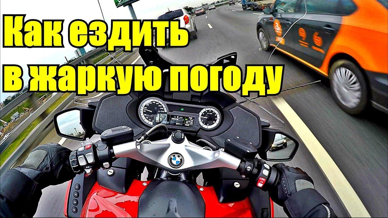 Как ездить в жаркую погоду на мотоцикле