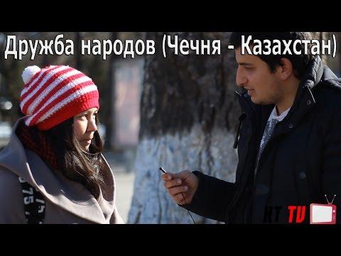 Дружба народов (Чечня - Казахстан) | friendship peoples